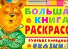 Бай О.Б. - Большая книга раскрасок. Русские народные сказки' обложка книги