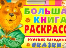 Большая книга раскрасок. Русские народные сказки