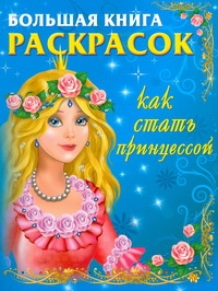 Большая книга расскрасок. Как стать принцессой
