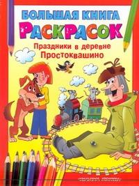 Большая книга расскрасок. Праздники в деревне Простоквашино