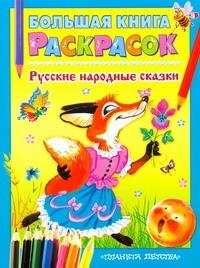 Большая книга расскрасок. Русские народные сказки Бай О.Б.