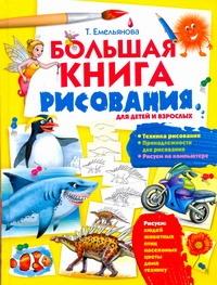 Емельянова Т. - Большая книга рисования обложка книги