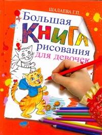 Большая книга рисования для девочек Шалаева Г.П.