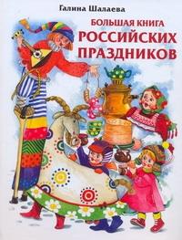 Шалаева Г.П. - Большая книга Российских праздников обложка книги