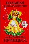Виноградова Е.Г. Большая книга рукоделий для маленьких принцесс книги издательство аст большая энциклопедия домашнего рукоделия неповторимые вещи своими руками