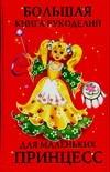 Большая книга рукоделий для маленьких принцесс Виноградова Е.Г.