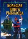 Волкова В.Н. - Большая книга рыболова' обложка книги