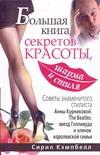 Кэмпбелл С. - Большая книга секретов красоты, шарма и стиля' обложка книги