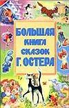 Большая книга сказок Г. Остера Остер Г. Б.