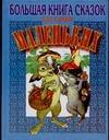 Польской А.Е. - Большая книга сказок для самых маленьких' обложка книги