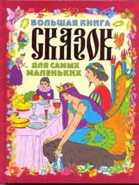 Большая книга сказок для самых маленьких Шалаева Г.П.