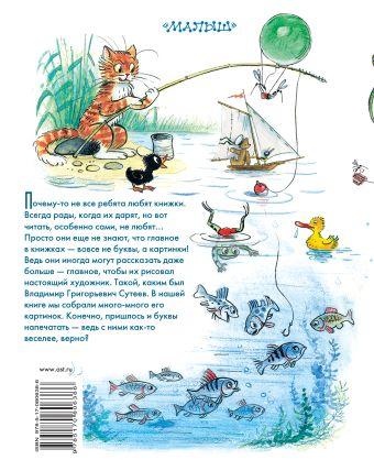 Большая книга сказок и стихов в рисунках В. Сутеева Сутеев В.Г.
