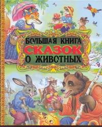 Большая книга сказок о животных .
