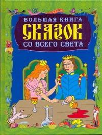 Большая книга сказок со всего света
