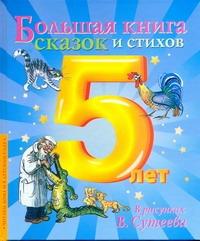 Большая книга стихов и сказок для самых маленьких [в рисунках В.Сутеева] Сутеев В.Г.