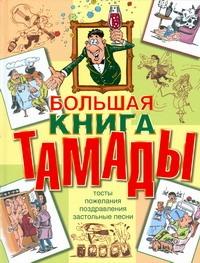 Лялина Н. - Большая книга тамады обложка книги