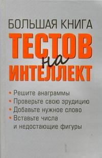 Бергамино Донателла - Большая книга тестов на интеллект обложка книги