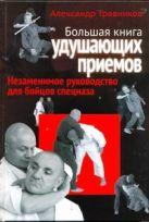 Травников А.И. - Большая книга удушающих приемов' обложка книги