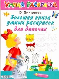 Большая книга умных раскрасок для девочек Дмитриева В.Г.