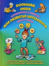 Большая книга упражнений и заданий для развитие интеллекта юнного гения