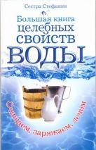 Стефания - Большая книга целебных свойств воды' обложка книги