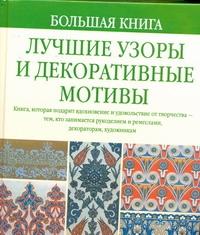 Большая книга.Лучшие узоры и декоративные мотивы