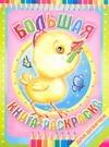 Большая книга-раскраска для девочек