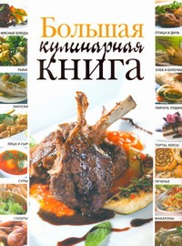 Большая кулинарная книга Маринова Г.Г.