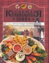 Большая кулинарная книга Малёнкина Е.Г.