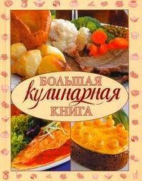Красичкова А.Г. - Большая кулинарная книга обложка книги