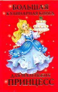 Большая кулинарная книга для маленьких принцесс Зорин В.А.