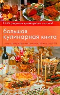 Большая кулинарная книга.1555 любимых блюд на все случаи жизни Каторина И.И.