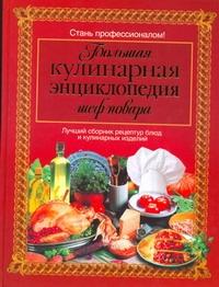 Большая кулинарная энциклопедия шеф-повара Донован Мери