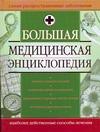 Светлакова Н.Б. - Большая медицинская энциклопедия' обложка книги