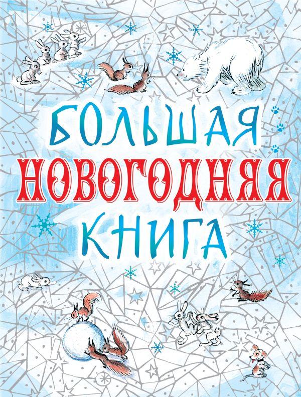 Большая новогодняя книга(дутая) Тимофеевский А.П.