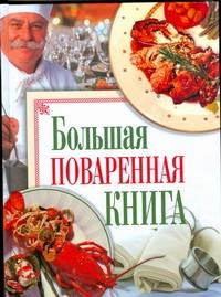 Большая поваренная книга Нестерова Д.В.