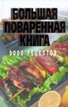 Большая поваренная книга. 5000 рецептов Смирнова Л.