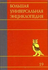 Большая универсальная  энциклопедия. В 20 томах. Т. 19. Хал- Эду