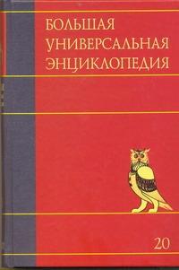 Большая универсальная  энциклопедия. В 20 томах. Т. 20. Эду-Ящу
