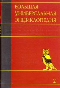 Большая универсальная энциклопедия. В 20 томах. Т. 2. Арл - Бог
