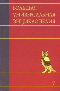 Большая универсальная энциклопедия. В 20 томах. Т. 7. Зас-Кам цена