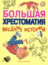 Большая хрестоматия веселых историй
