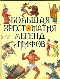 Большая хрестоматия легенд и мифов Федоренко П.К.