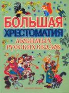 Аземша А.Н. - Большая хрестоматия любимых русских сказок' обложка книги