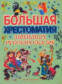 Большая хрестоматия любимых русских сказок Аземша А.Н.