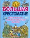 Большая хрестоматия мифологических и сказочных персонажей для детей Науменко Г.