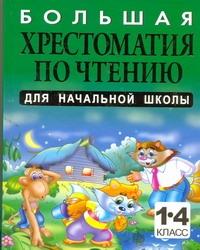 Большая хрестоматия по чтению для начальной школы. 1-4 класс Белов Н. В.