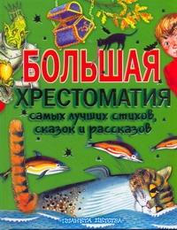 Большая хрестоматия самых лучших стихов, сказок и рассказов для начальной школы