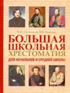 Ситников В.П. - Большая школьная хрестоматия для начальной и средней школы' обложка книги