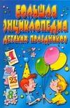 Большая энциклопедия детских праздников